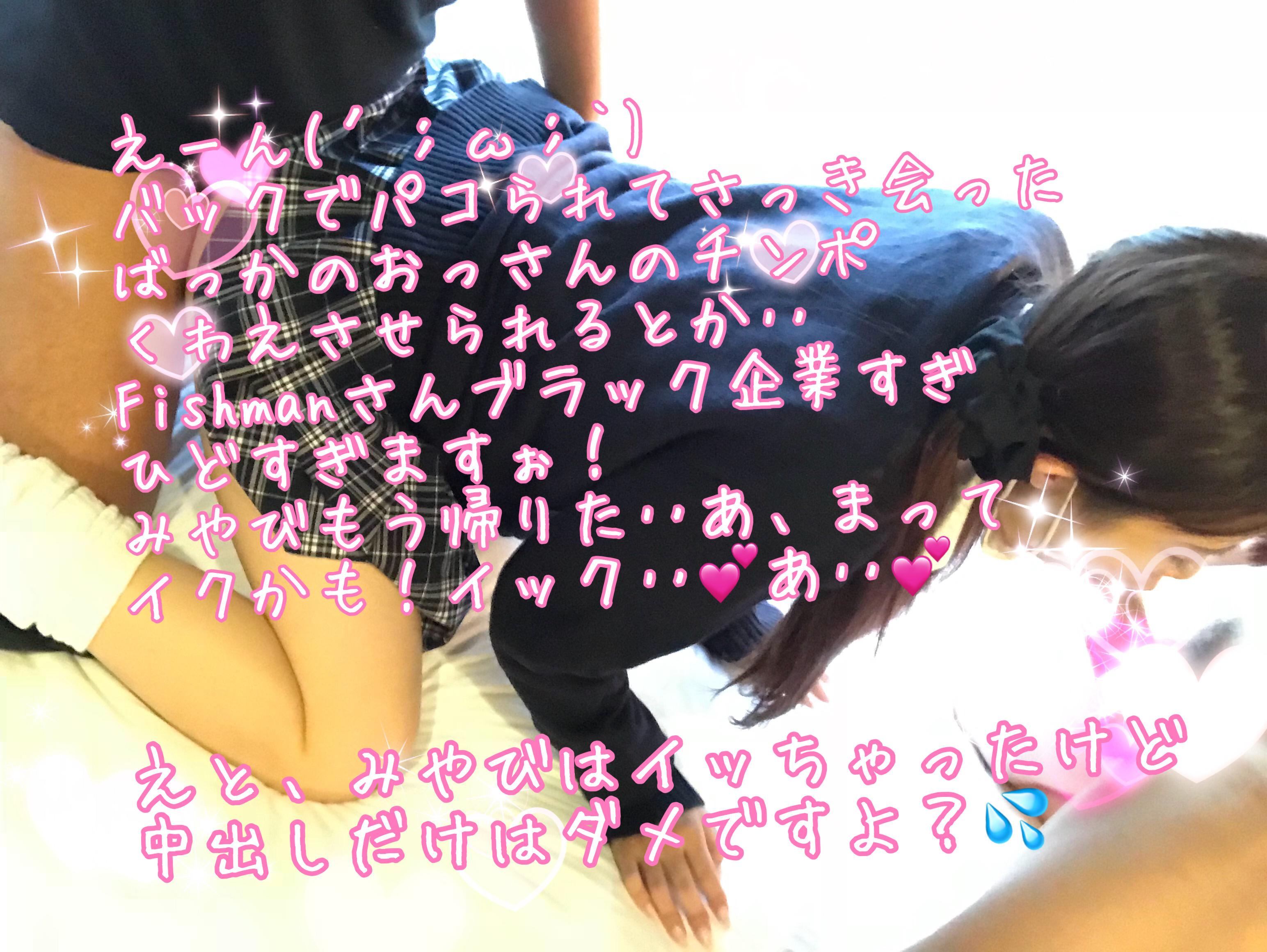 miyabi15.JPG