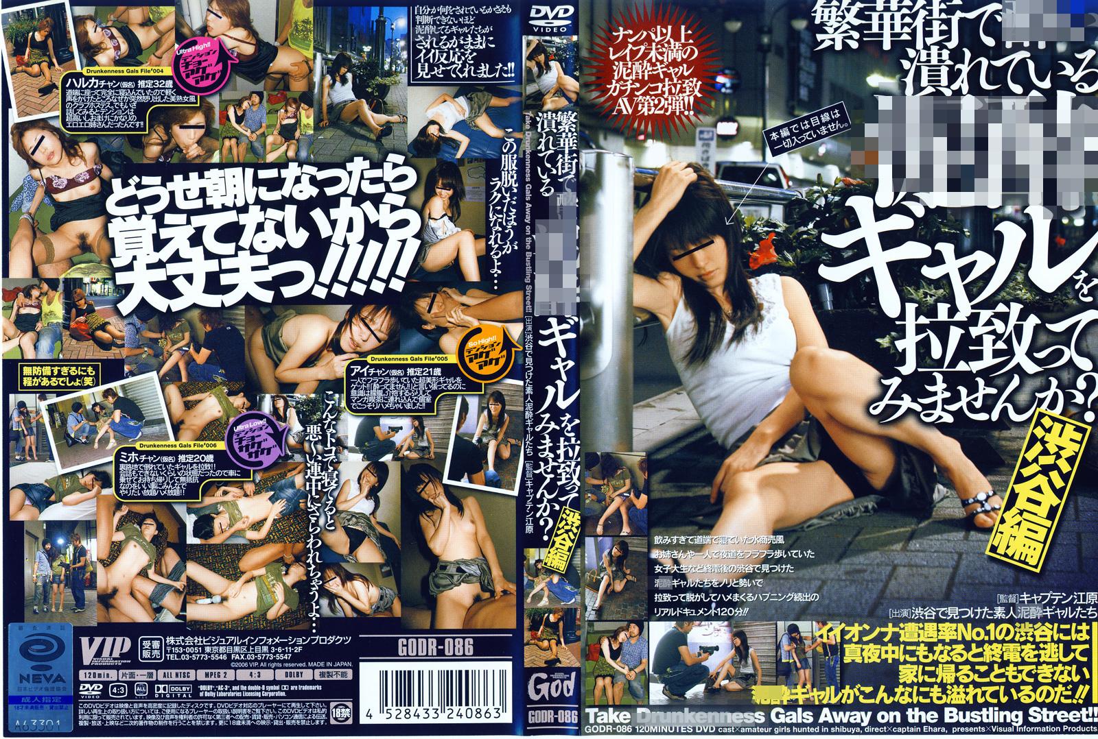繁華街で飲み潰れているギャルを拉致ってみませんか?渋谷編 楽しい輪姦