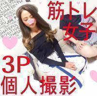 【3P・乱交個撮】筋トレ女子 OLナミさん 2…